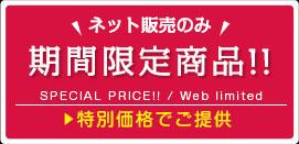 期間限定商品 特別価格でご提供