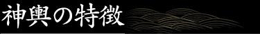 上州神輿の特徴